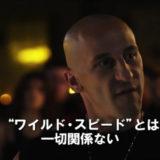【映画糞レビュー】ワイルドなスピード! AHO MISSION