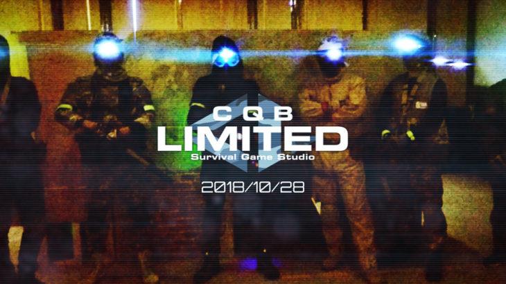 【サバゲ】2018.10.28 CQB Limited