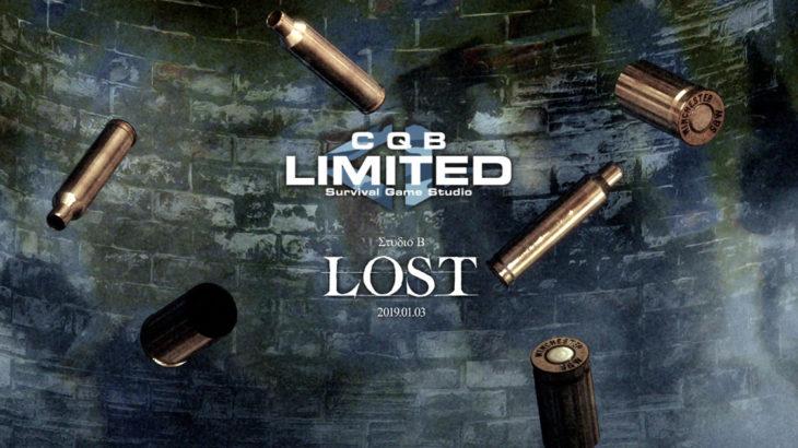"""【サバゲ】2019.01.03 CQB Limited Studio B """"LOST"""""""
