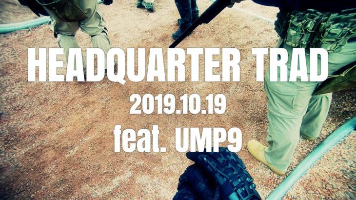 【サバゲ】2019.10.19 HEADQUARTER TRAD feat. UMP9 セクシーダンス【ドルフロ】