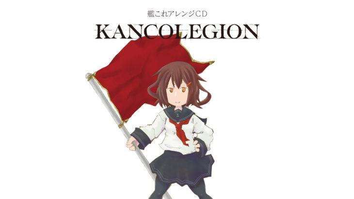 艦これアレンジCD カンコレギオン