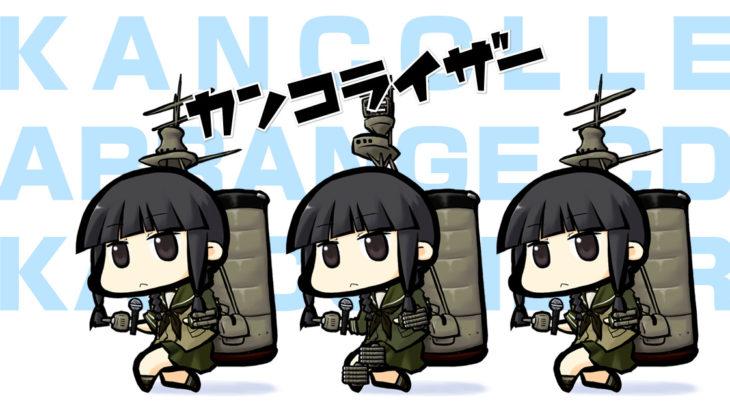 艦隊これくしょんアレンジCD カンコライザー