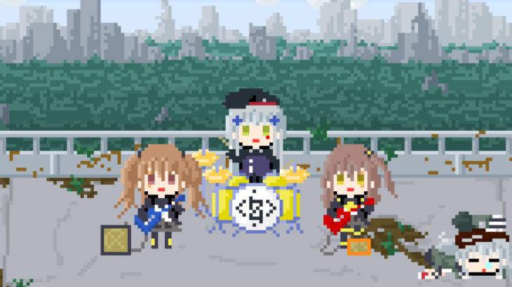 【ドルフロ】404小隊がバンド演奏【ドット絵】