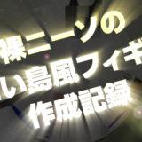 【艦これ】裸ニーソのエロい島風フィギュア作成記録【作ってみた】