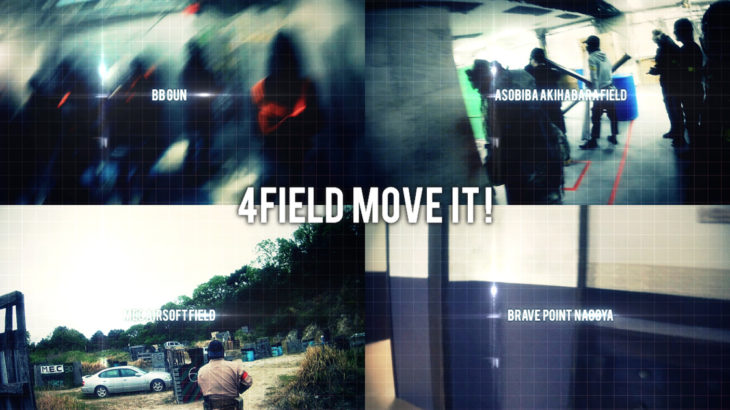 【サバゲ】2019.03-06 4Field Move It!