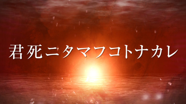 【艦これ】夜戦~君死ニタマフコトナカレ【オォウイエェェ】